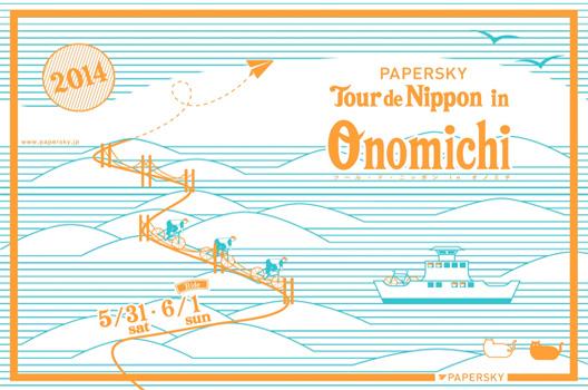 Ohnomichi_00