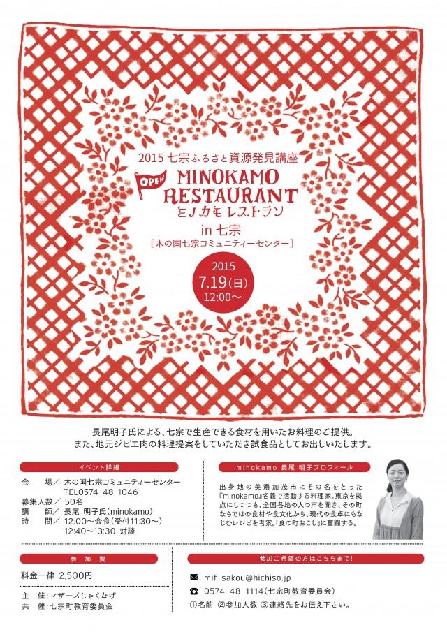 七宗MINOKAMO_hitisou8