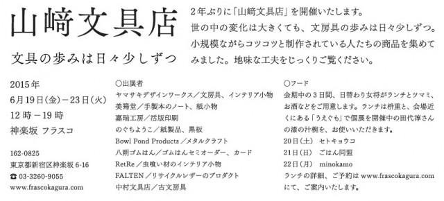 yamasakibungu_DM_2015u