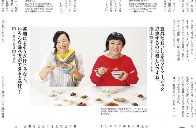 CR912雑穀ご飯のお供(切り抜き)2-1