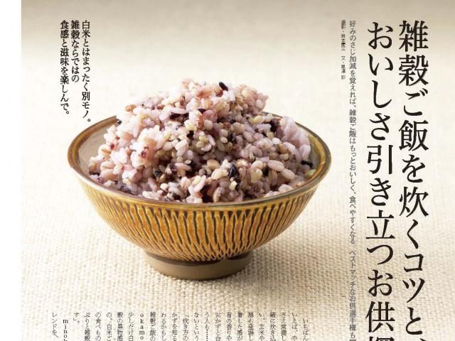 CR912雑穀ご飯のお供( 切り抜)1-1