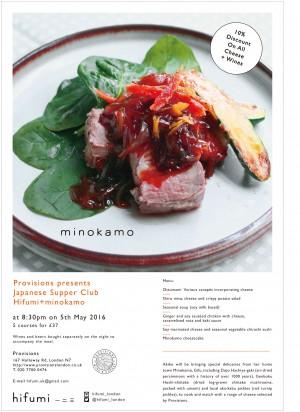 hifumi+minokamoatboroughwines